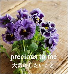 お花と暮らしの豆知識
