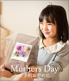 ground 母の日