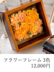 お花の壁掛け、プリザーブドフラワー