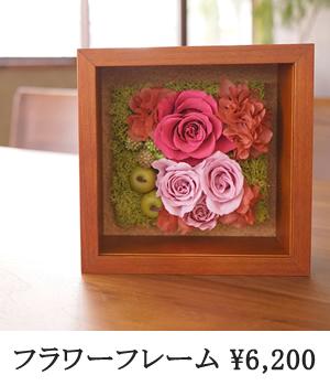 開店祝い、移転祝い、プリザーブドフラワー、ブリザードフラワー、お花