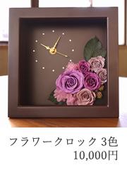 お花の時計、プリザーブドフラワー