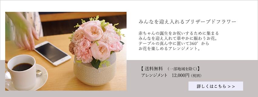 赤ちゃんの誕生をみんなでお祝いするお花