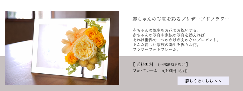 赤ちゃんや家族の写真を飾れるお花の写真立て