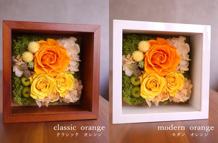 クラシックオレンジ、モダンオレンジ