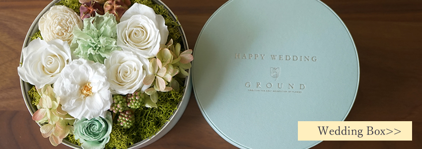 結婚祝い 祝電 プリザーブドフラワー