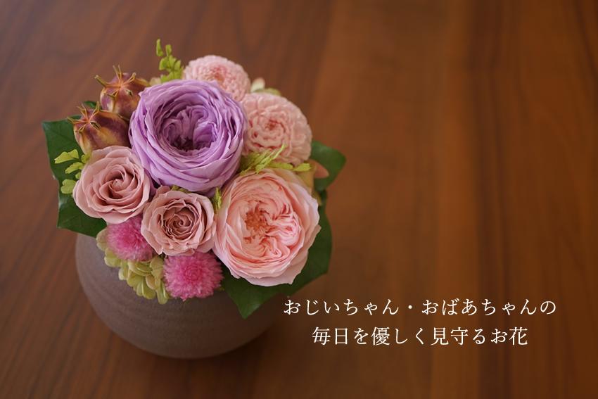 プリザ 紫 プリザーブドフラワー
