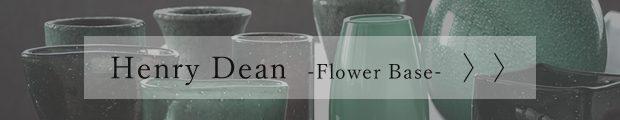 ヘンリーディーンの花瓶について