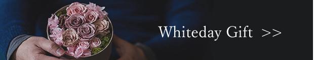 ホワイトデーに贈るお花・プリザーブドフラワー